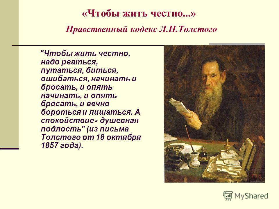 «Чтобы жить честно...» Нравственный кодекс Л.Н.Толстого