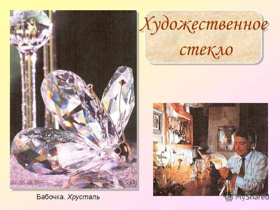 Художественное стекло Художественное стекло Бабочка. Хрусталь