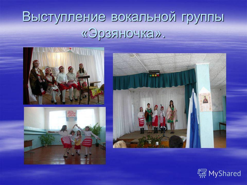 Выступление вокальной группы «Эрзяночка».