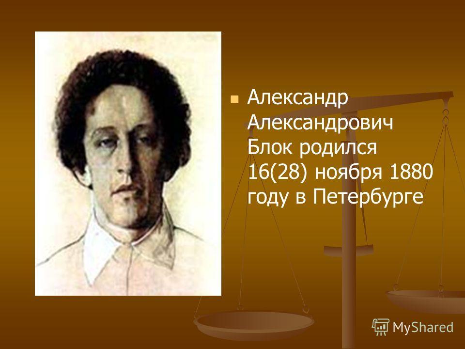 Александр Александрович Блок родился 16(28) ноября 1880 году в Петербурге
