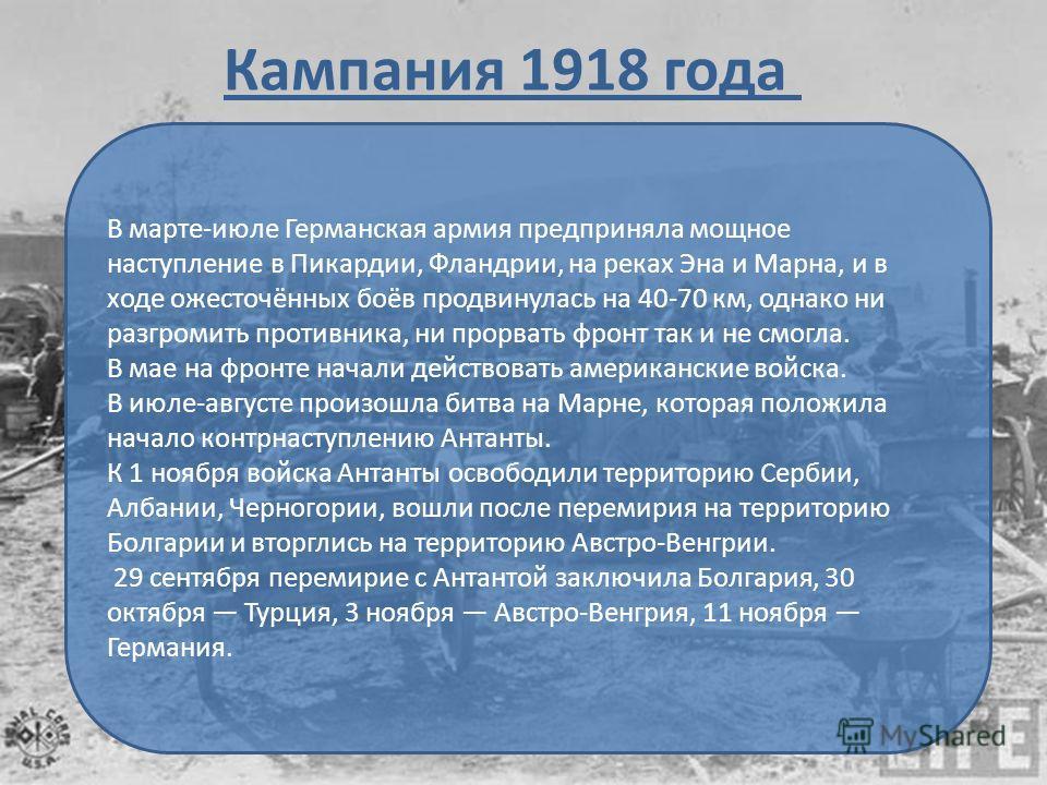 В марте-июле Германская армия предприняла мощное наступление в Пикардии, Фландрии, на реках Эна и Марна, и в ходе ожесточённых боёв продвинулась на 40-70 км, однако ни разгромить противника, ни прорвать фронт так и не смогла. В мае на фронте начали д