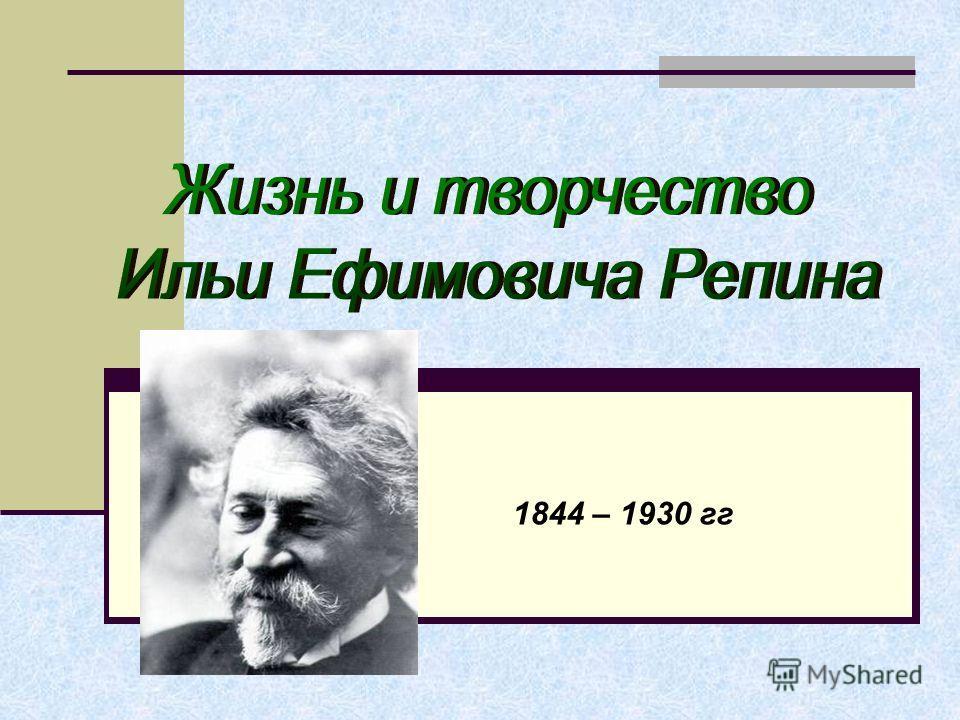 1844 – 1930 гг