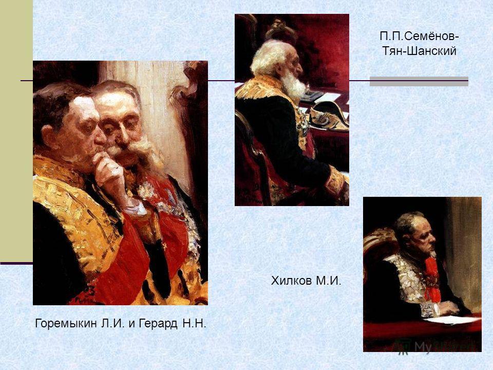 Горемыкин Л.И. и Герард Н.Н. П.П.Семёнов- Тян-Шанский Хилков М.И.