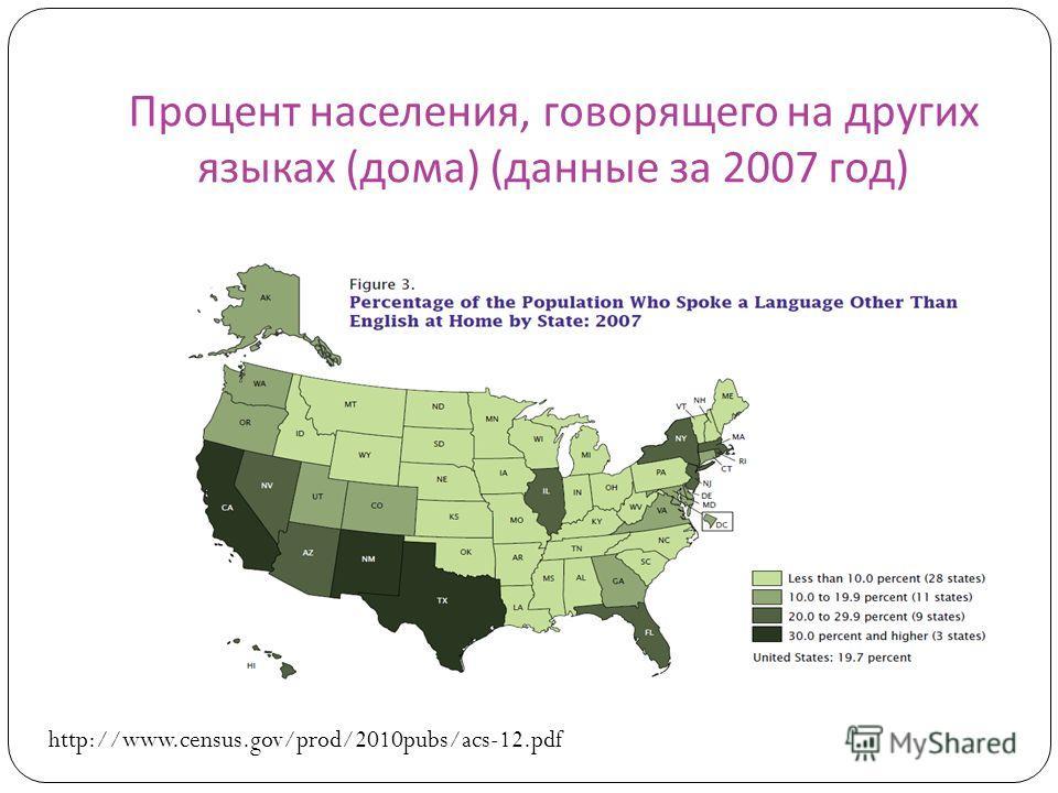 Процент населения, говорящего на других языках ( дома ) ( данные за 2007 год ) http://www.census.gov/prod/2010pubs/acs-12.pdf