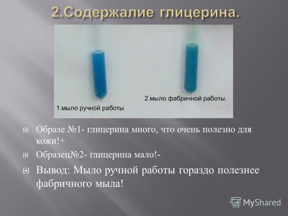 Образе 1- глицерина много, что очень полезно для кожи !+ Образец 2- глицерина мало !- Вывод : Мыло ручной работы гораздо полезнее фабричного мыла !