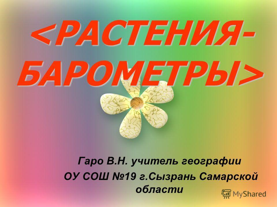 Гаро В.Н. учитель географии ОУ СОШ 19 г.Сызрань Самарской области