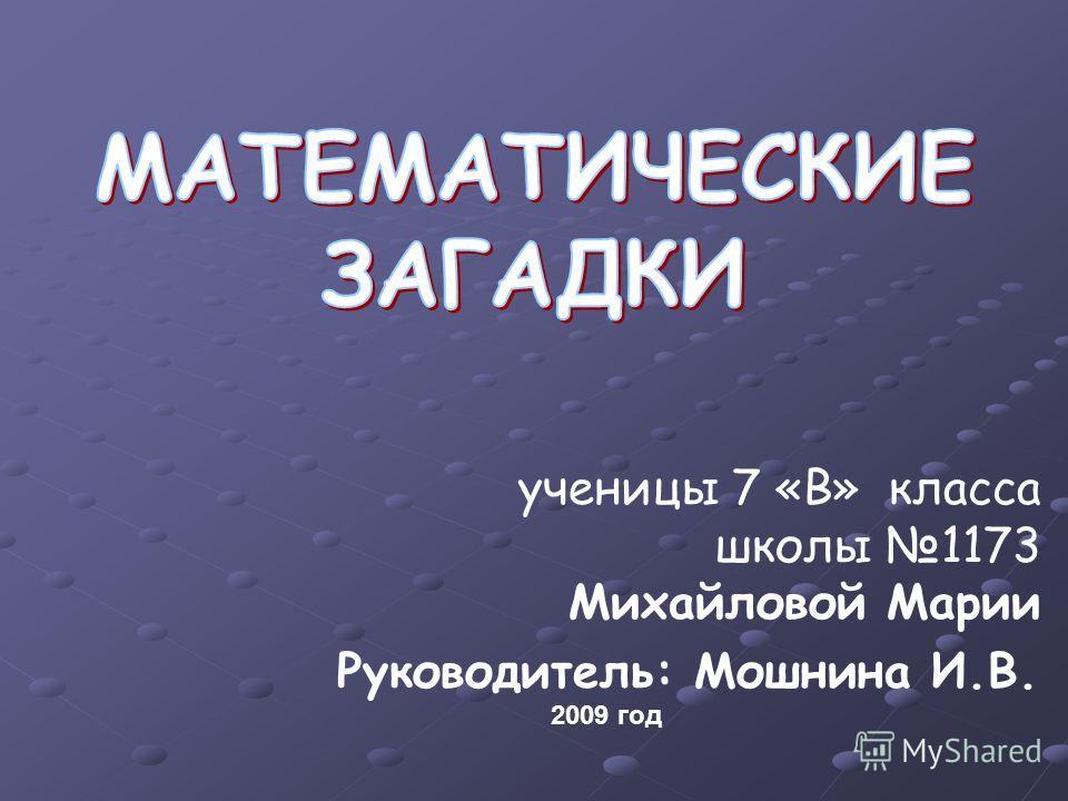 ученицы 7 «В» класса школы 1173 Михайловой Марии Руководитель: Мошнина И.В. 2009 год