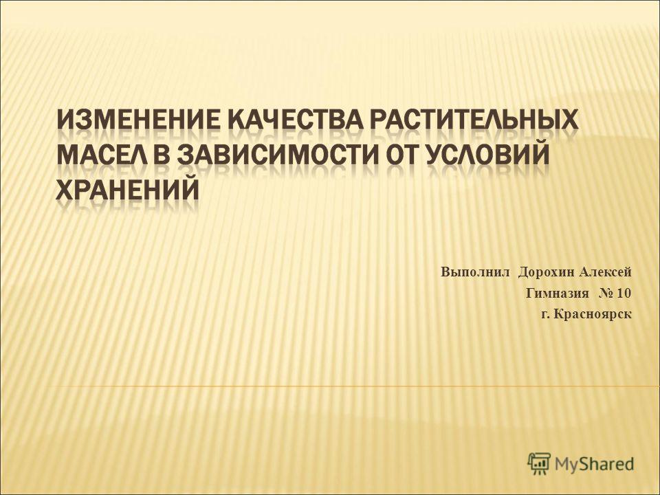 Выполнил Дорохин Алексей Гимназия 10 г. Красноярск