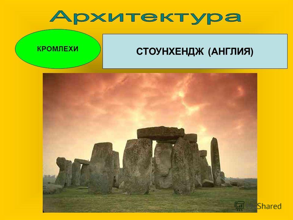 КРОМЛЕХИ СТОУНХЕНДЖ (АНГЛИЯ)