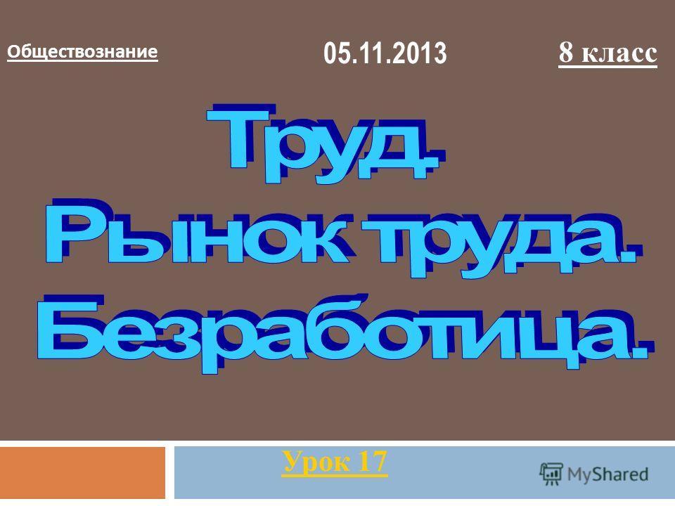 Обществознание 8 класс Урок 17 05.11.2013