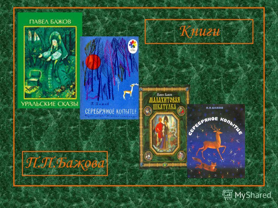 Книги П.П.Бажова