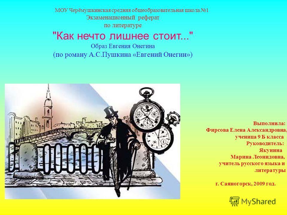 МОУ Черёмушкинская средняя общеобразовательная школа 1 Экзаменационный реферат по литературе