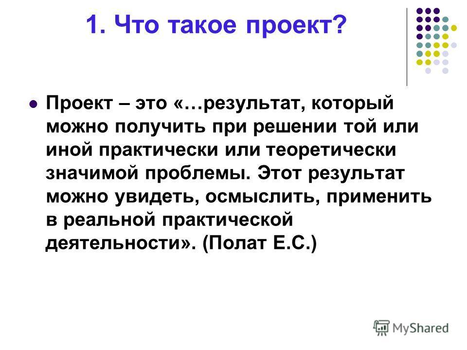 Задачи 1. Определить, что такое проект. 2. Раскрыть этапы проектной работы. 3. Определить критерии оценивания проекта. 4. Провести анкетирование одноклассников. Проанализировать ответы.