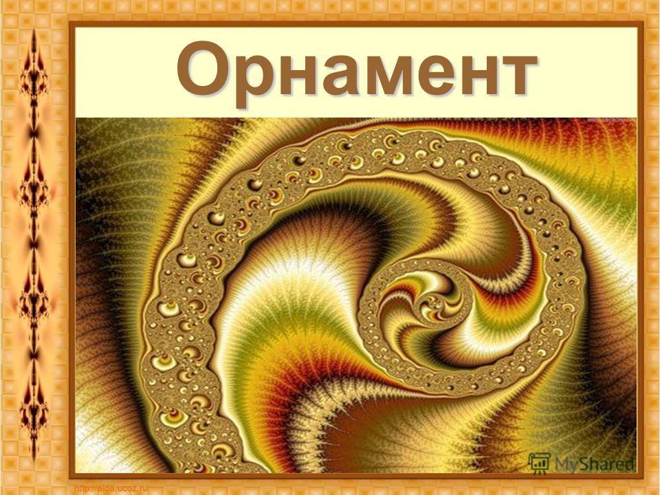 Орнамент Искусство орнамента содержит в неявном виде наиболее древнюю часть известной нам высшей математики. Герман Вейль Герман Вейль