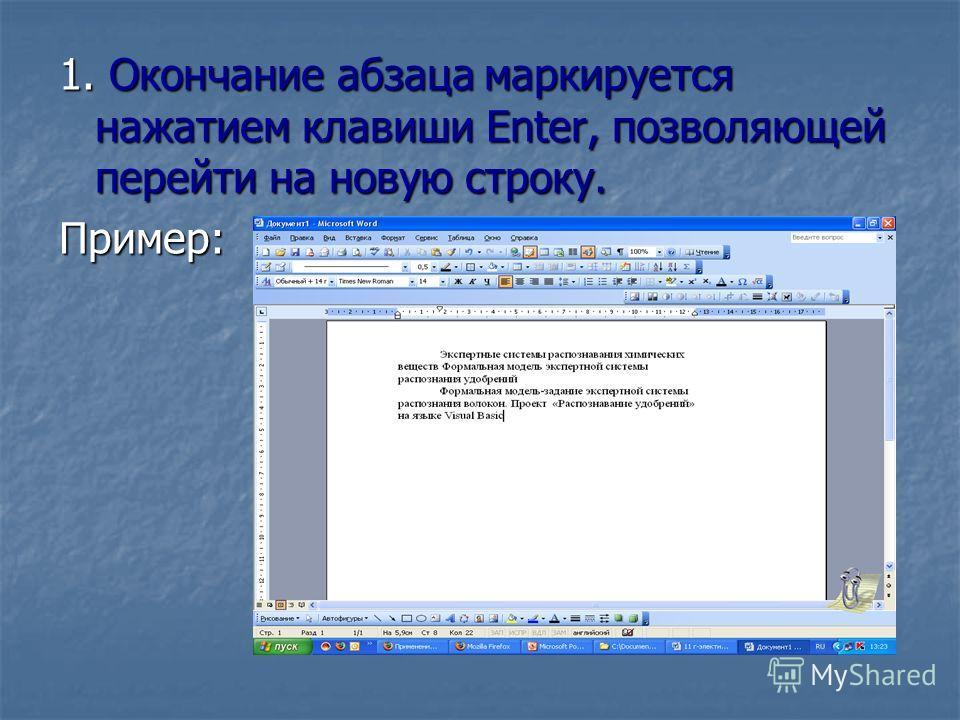 1. Окончание абзаца маркируется нажатием клавиши Enter, позволяющей перейти на новую строку. Пример: