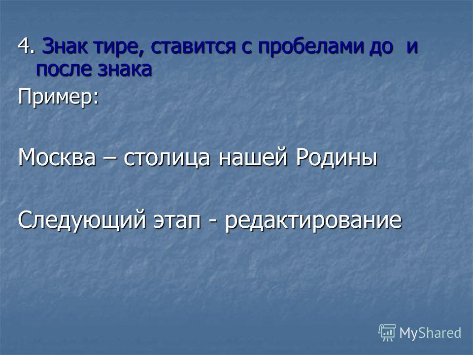 4. Знак тире, ставится с пробелами до и после знака Пример: Москва – столица нашей Родины Следующий этап - редактирование