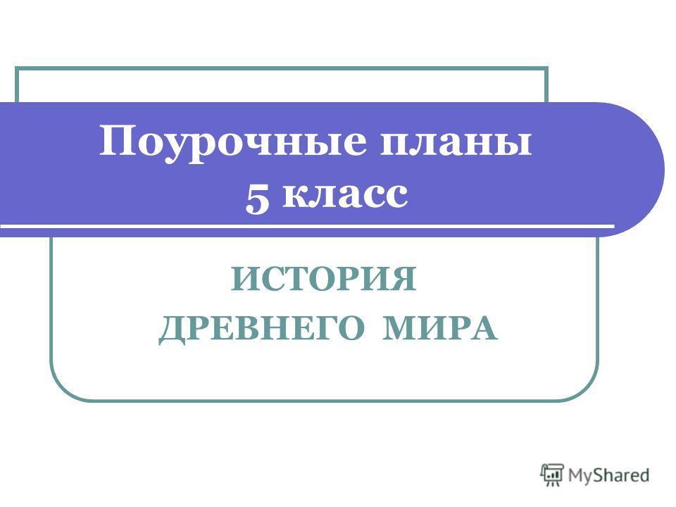 Поурочные планы 5 класс ИСТОРИЯ ДРЕВНЕГО МИРА
