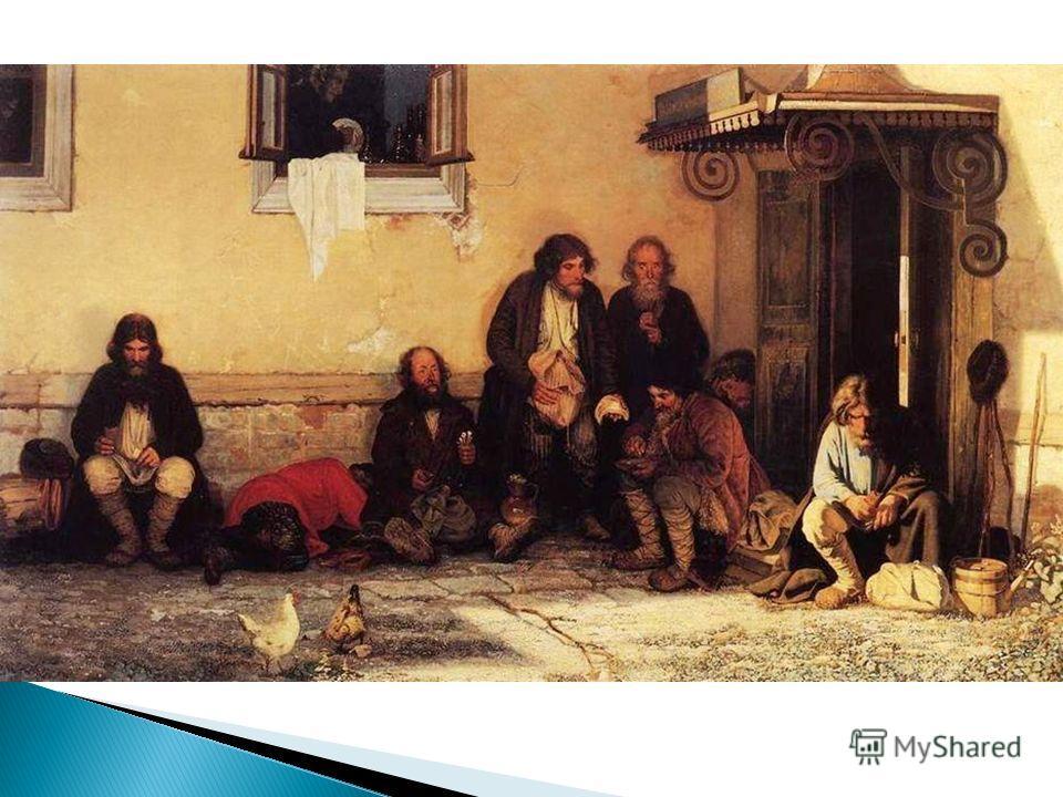 В марте 1872 г. открылась II передвижная выставка, на которой экспонировалось самое значительное полотно Мясоедова -