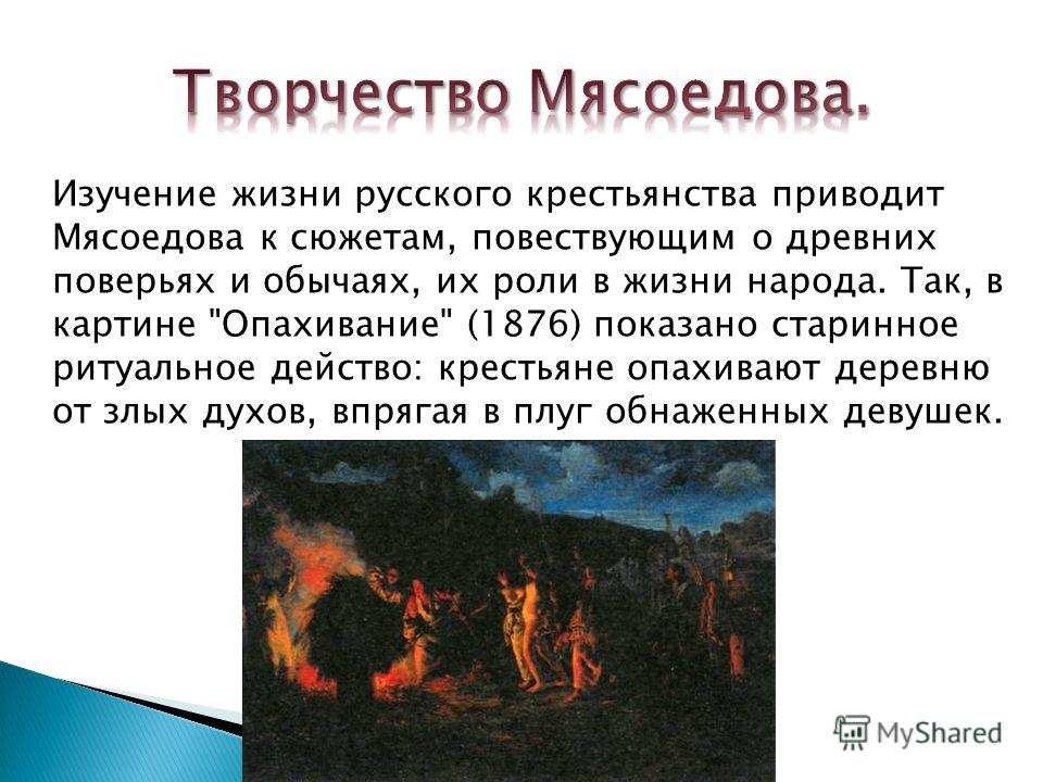 Изучение жизни русского крестьянства приводит Мясоедова к сюжетам, повествующим о древних поверьях и обычаях, их роли в жизни народа. Так, в картине