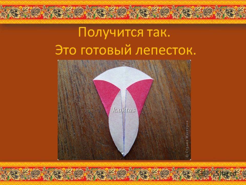 Получится так. Это готовый лепесток. 05.11.2013http://aida.ucoz.ru11