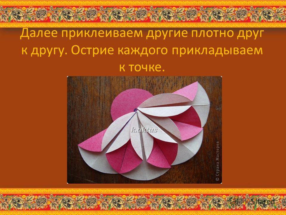 Далее приклеиваем другие плотно друг к другу. Острие каждого прикладываем к точке. 05.11.2013http://aida.ucoz.ru15