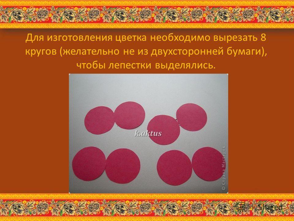 Для изготовления цветка необходимо вырезать 8 кругов (желательно не из двухсторонней бумаги), чтобы лепестки выделялись. 05.11.2013http://aida.ucoz.ru5