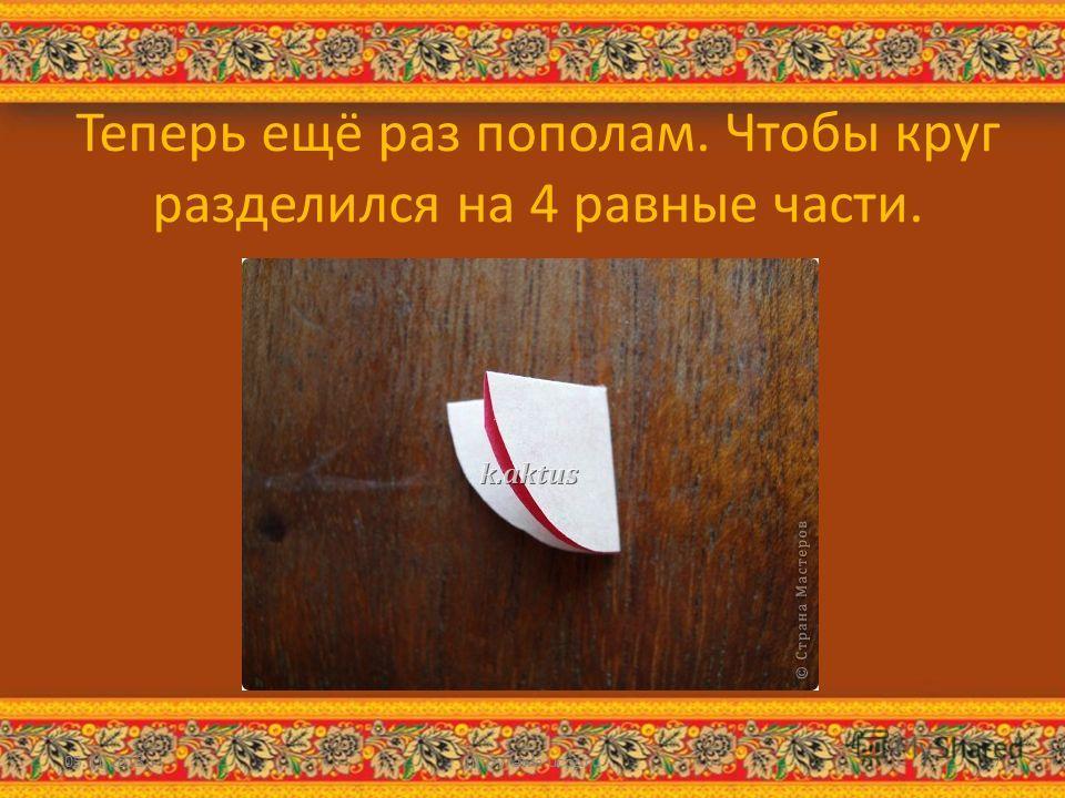 Теперь ещё раз пополам. Чтобы круг разделился на 4 равные части. 05.11.2013http://aida.ucoz.ru7