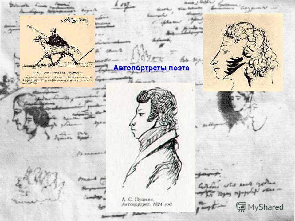 Автопортреты поэта