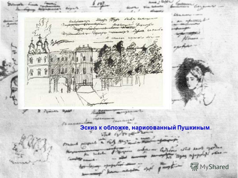 Эскиз к обложке, нарисованный Пушкиным