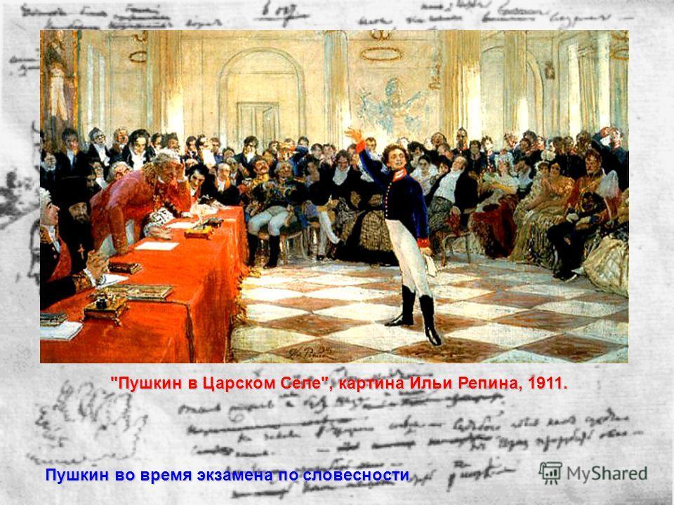 Пушкин в Царском Селе, картина Ильи Репина, 1911. Пушкин во время экзамена по словесности