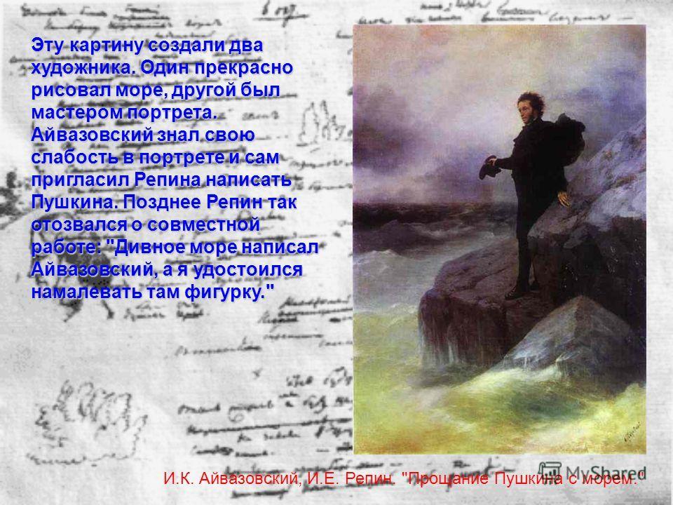 И.К. Айвазовский, И.Е. Репин.