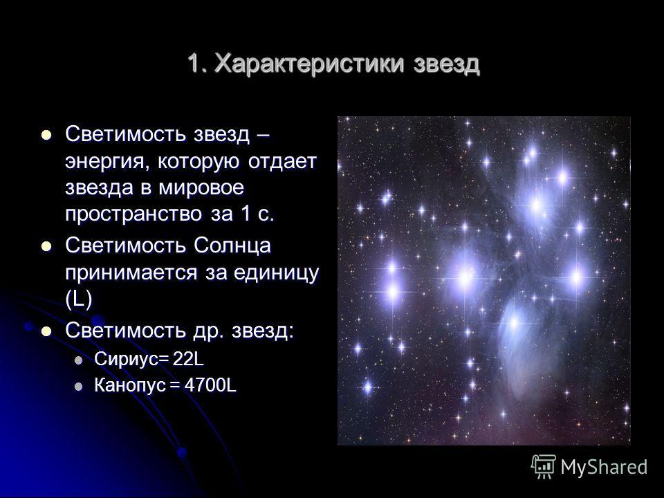 1. Характеристики звезд Цвет звезды Спектры звезд При наблюдениях звезд с Земли отмечается разница в их цвете, который является мерой температуры звезд. Астрономы ввели систему классификации звезд по их температуре. Здесь приведена эта классификация