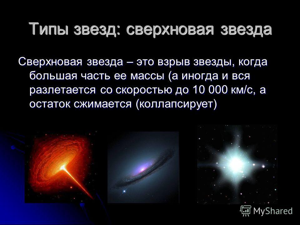 Типы звезд : нейтронная звезда Нейтронная звезда- астрономическое тело, один из конечных продуктов эволюции звёзд, состоит из нейтронной сердцевины и тонкой коры вырожденного вещества с преобладанием ядер железа и никеля.