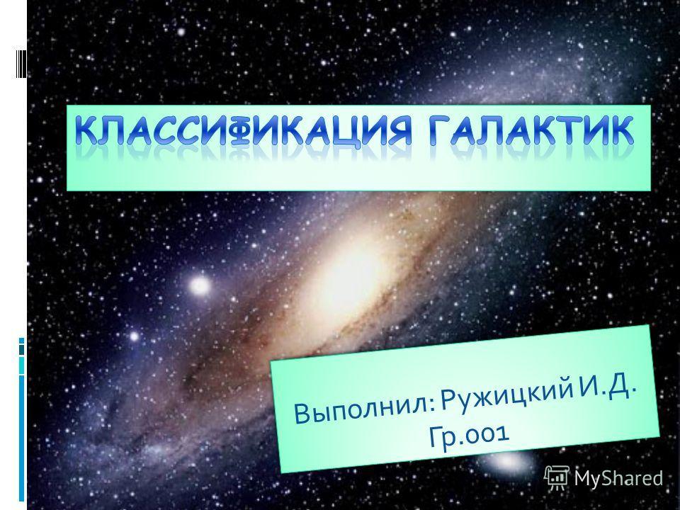 Выполнил: Ружицкий И.Д. Гр.001 Выполнил: Ружицкий И.Д. Гр.001