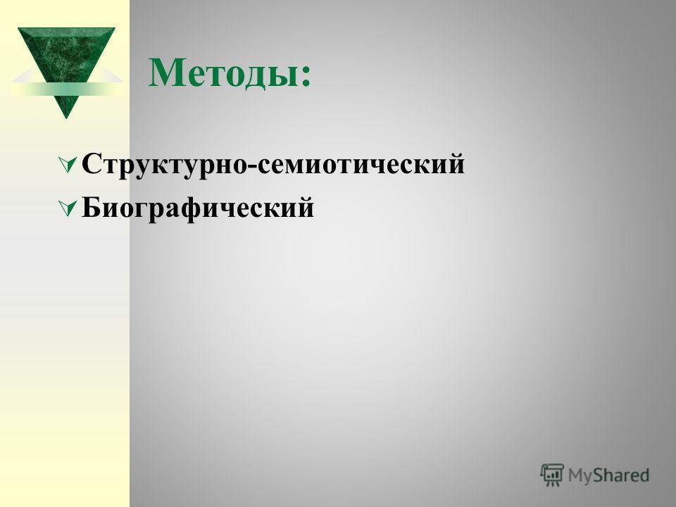 Методы: Структурно-семиотический Биографический