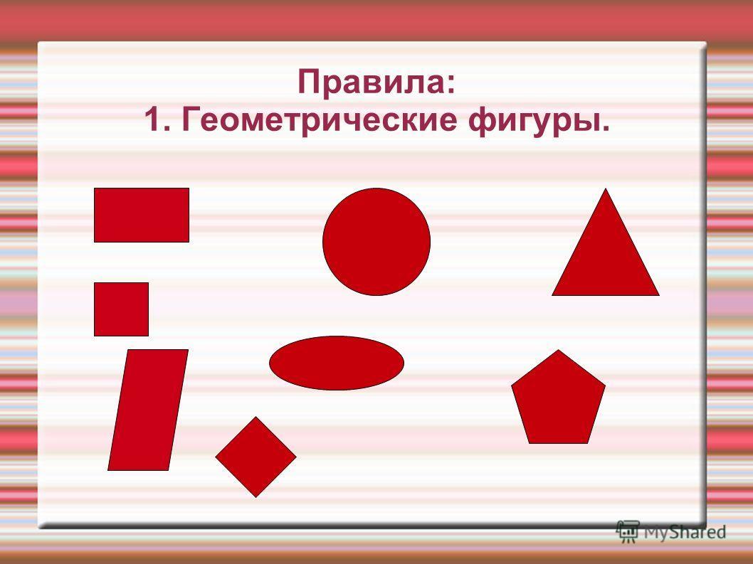 Правила: 1. Геометрические фигуры.