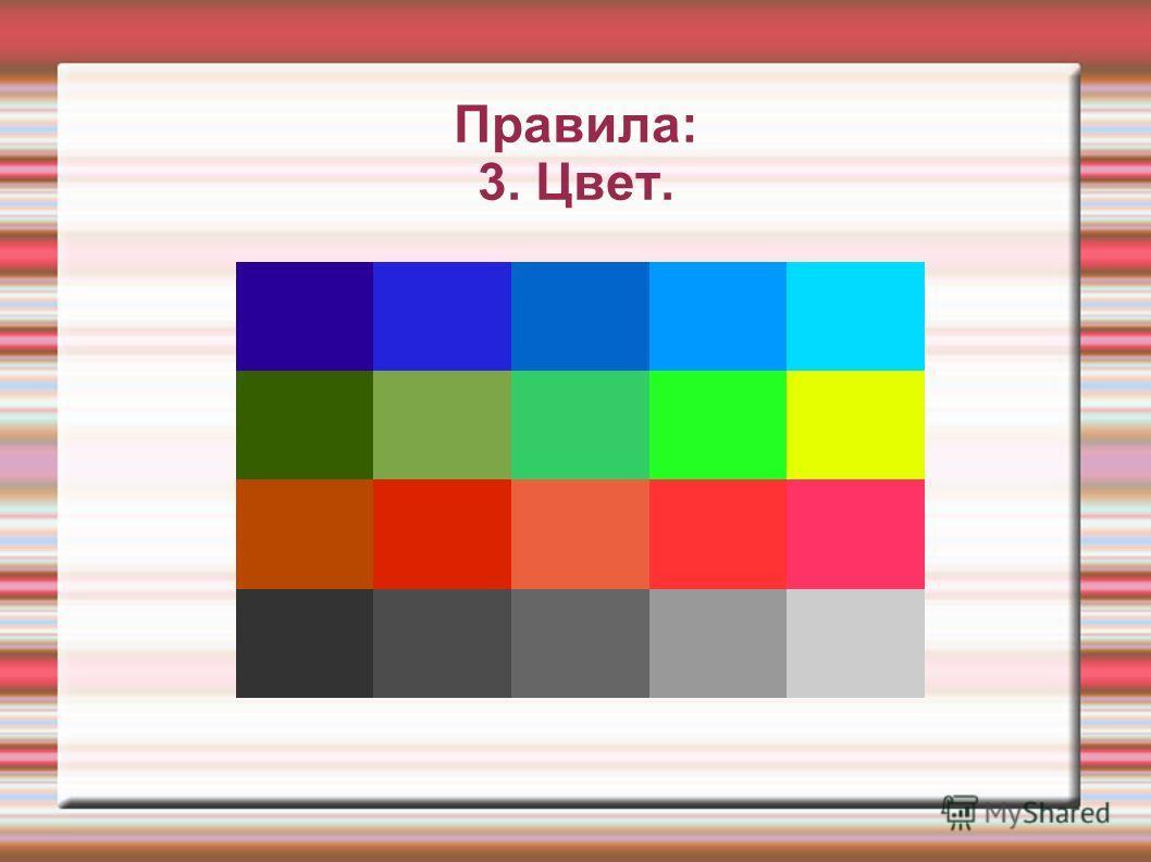 Правила: 3. Цвет.