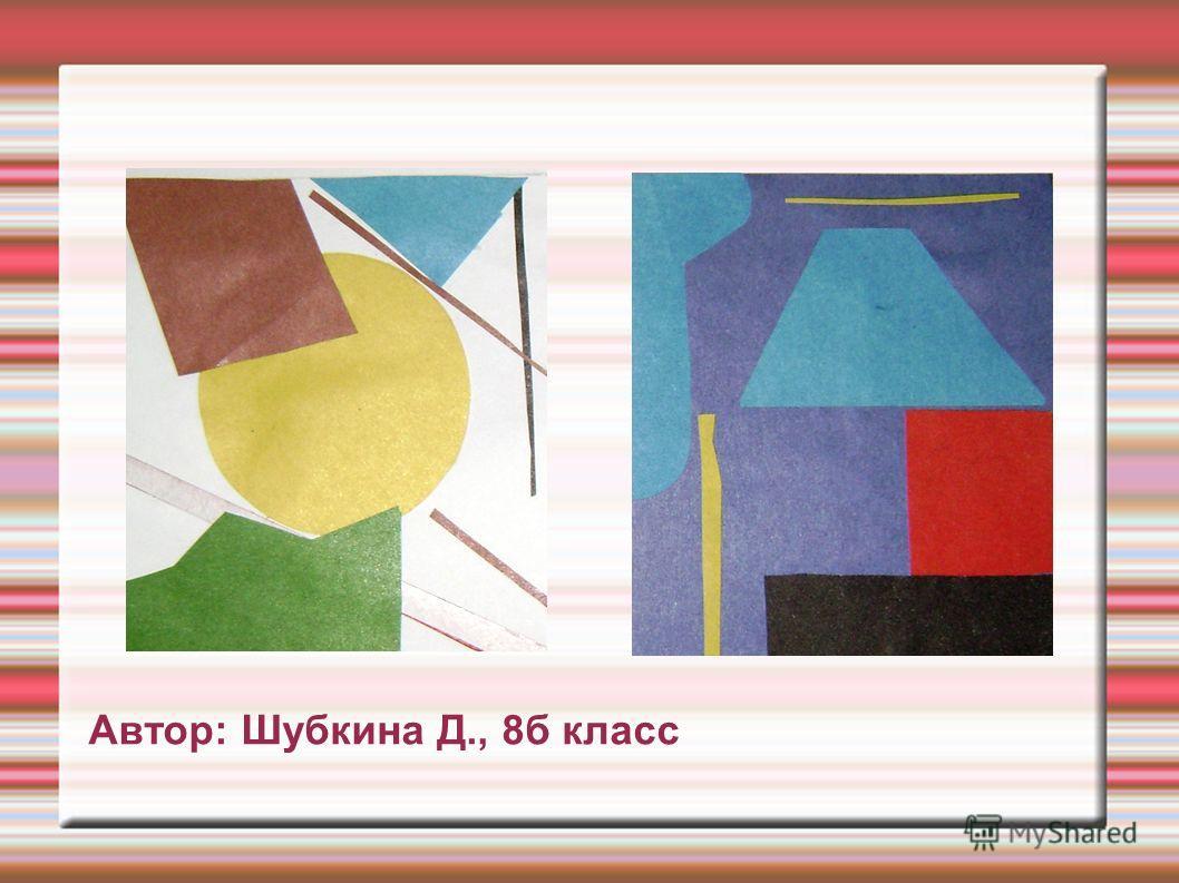 Автор: Шубкина Д., 8б класс