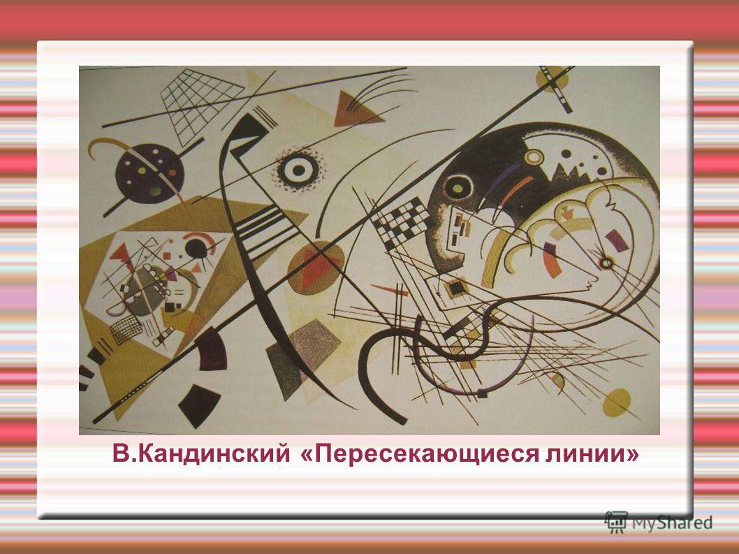 В.Кандинский «Пересекающиеся линии»