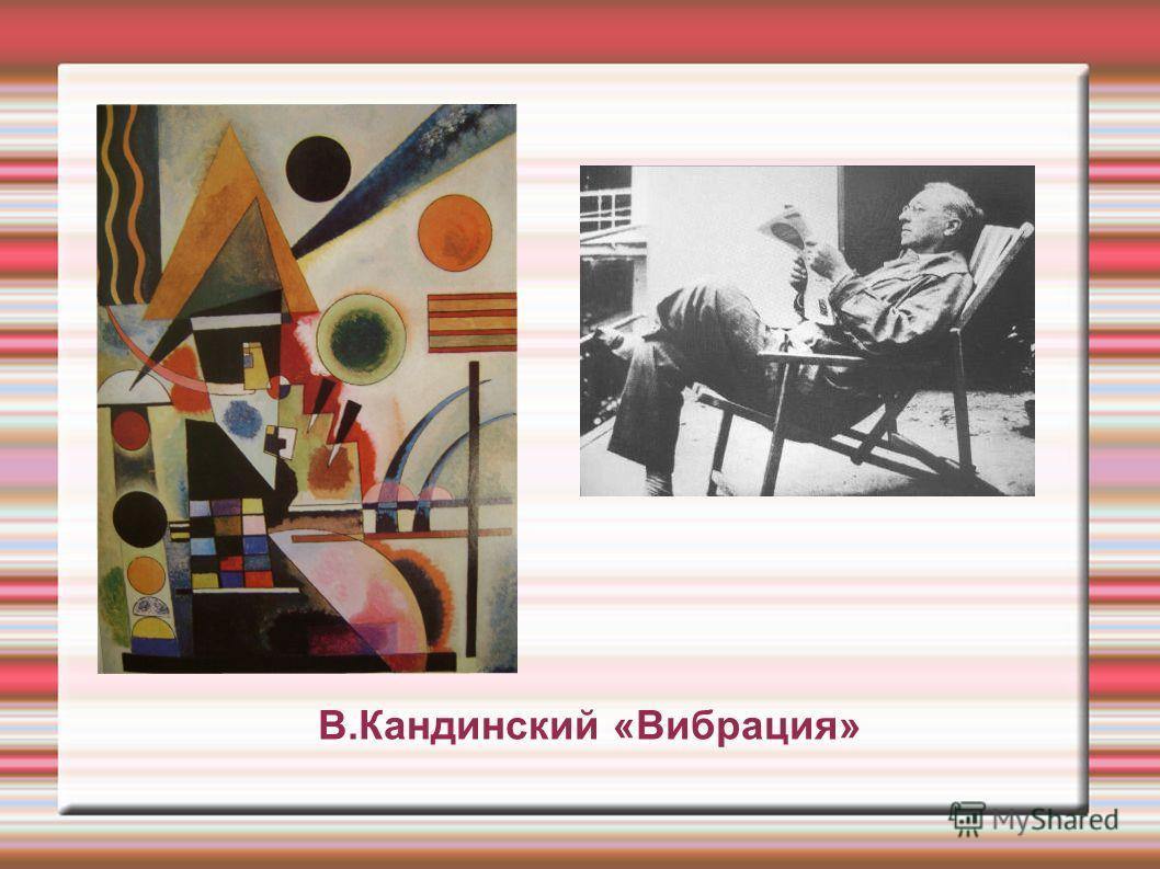 В.Кандинский «Вибрация»