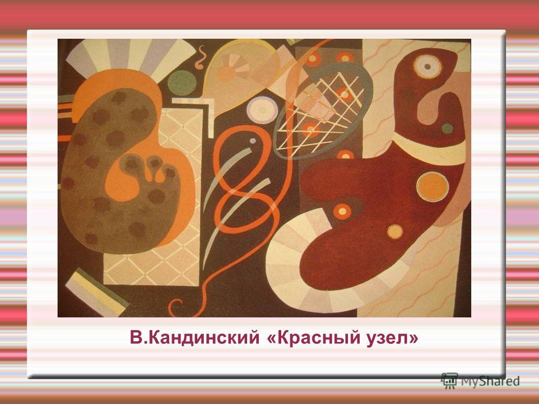 кандинский василий васильевич презентация