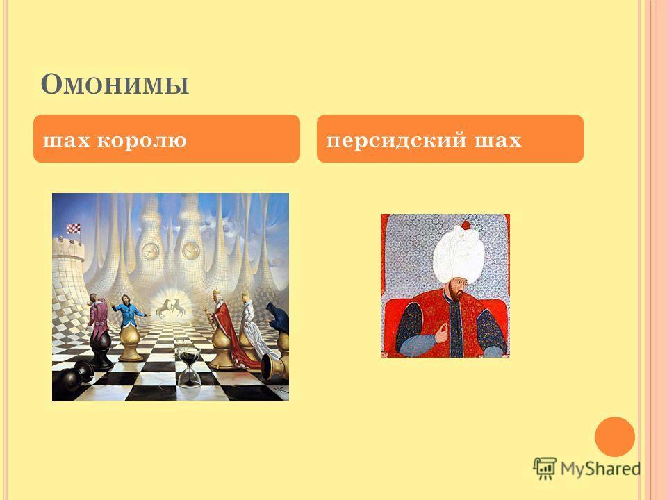 О МОНИМЫ шах королюперсидский шах