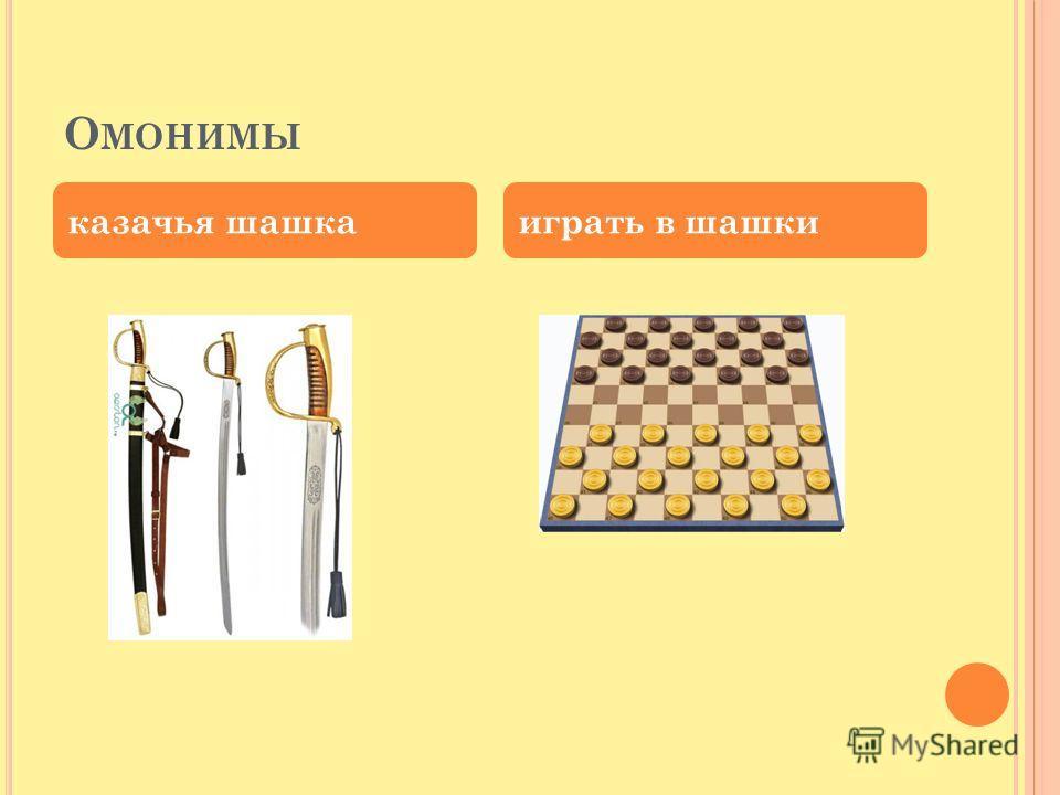 О МОНИМЫ казачья шашкаиграть в шашки