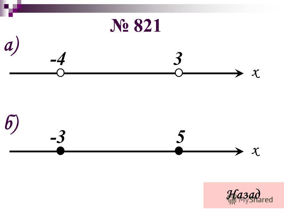 819 x 1,52,4 Назад