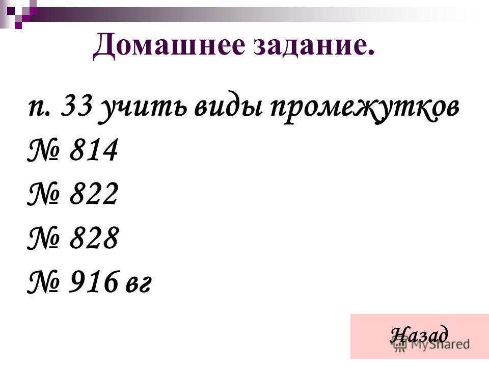 821 x -43 а) x -35 б) Назад