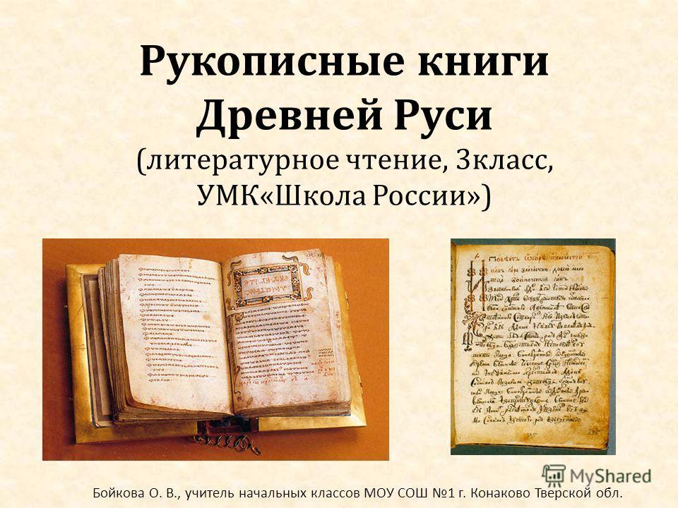Презентация на тему Рукописные книги Древней Руси литературное  1 Рукописные книги Древней Руси