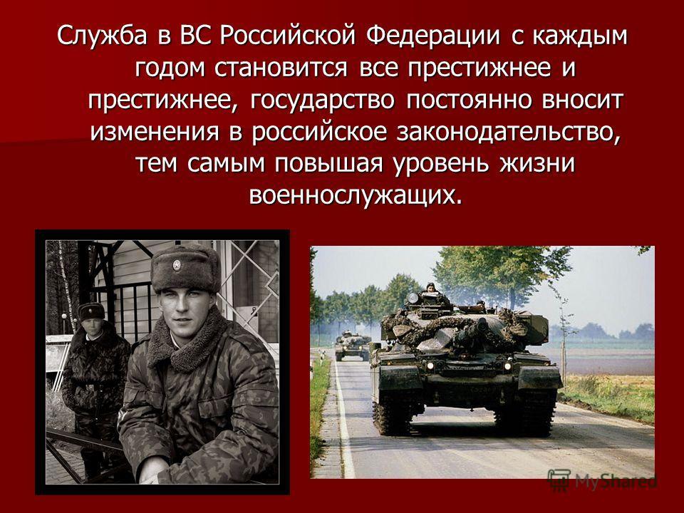 Служба в ВС Российской Федерации с каждым годом становится все престижнее и престижнее, государство постоянно вносит изменения в российское законодательство, тем самым повышая уровень жизни военнослужащих.