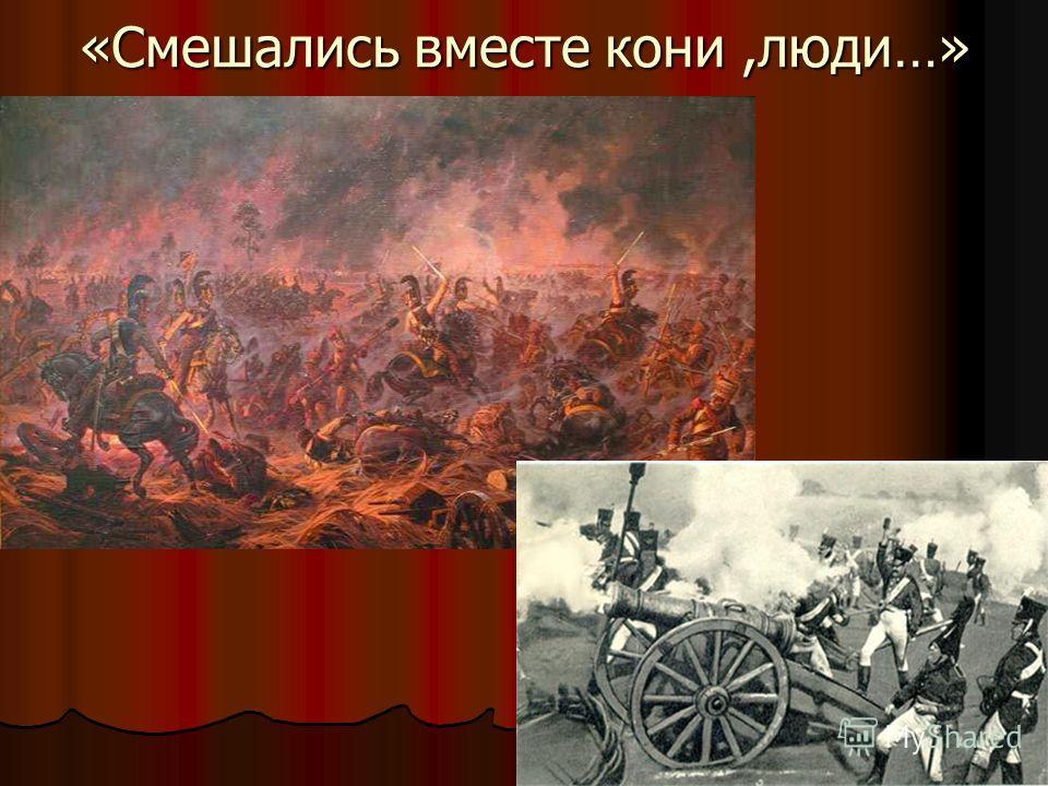 «Смешались вместе кони,люди…»