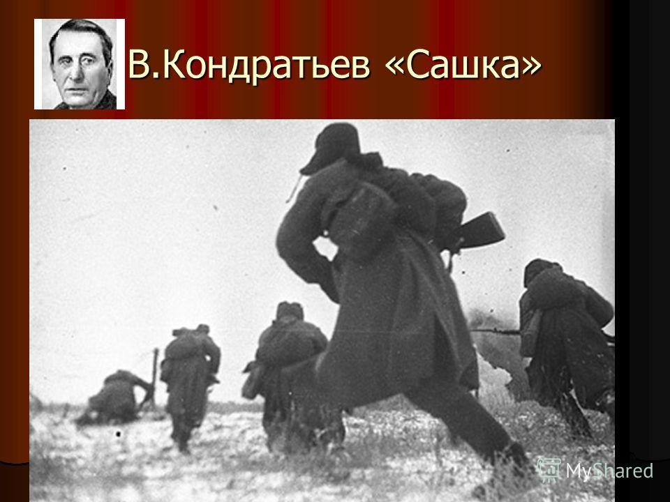 В.Кондратьев «Сашка»