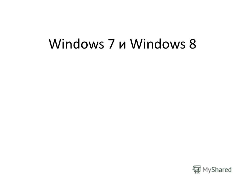 Windows 7 и Windows 8